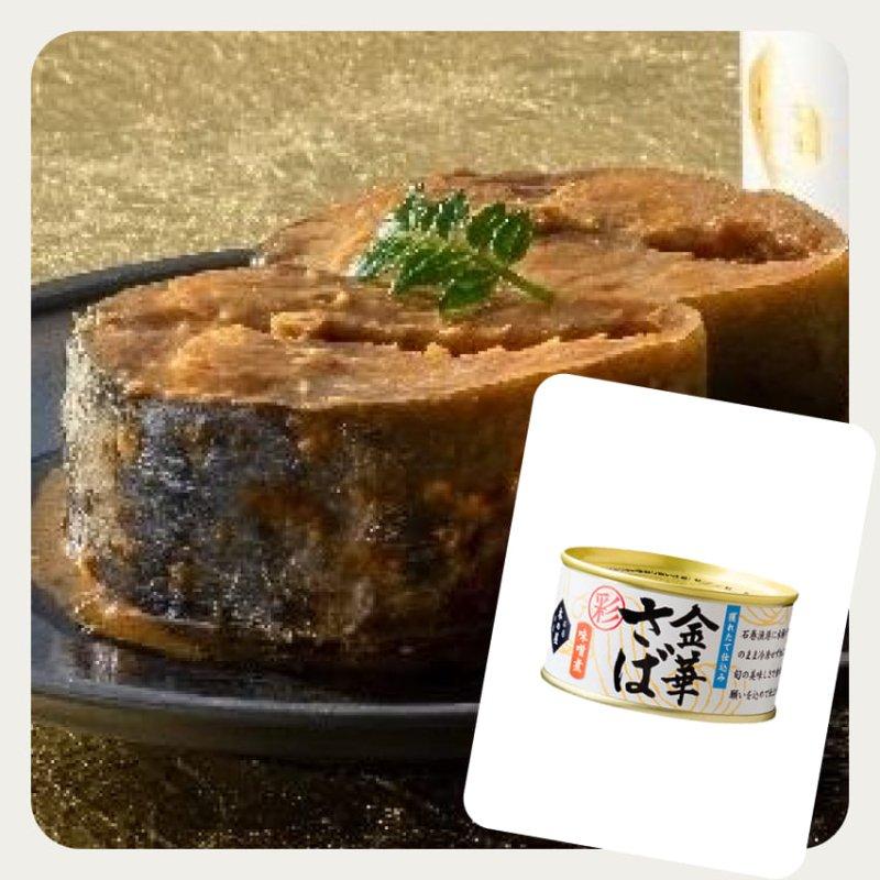 木の屋石巻水産 金華さば(味噌煮) 170g(無添加・無着色)