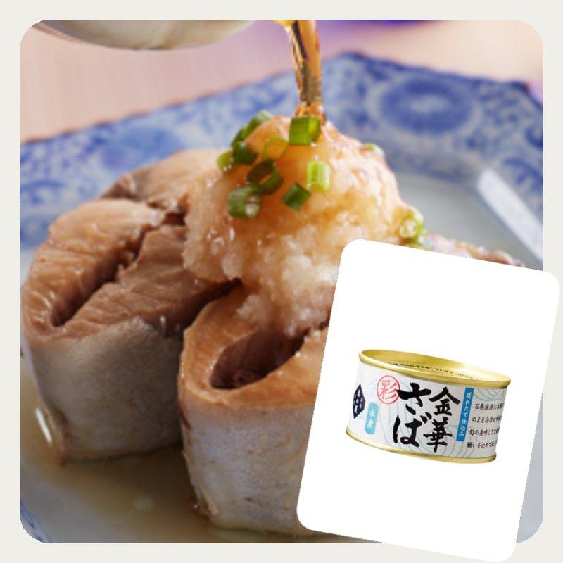 木の屋石巻水産 金華さば(水煮) 170g(無添加・無着色)