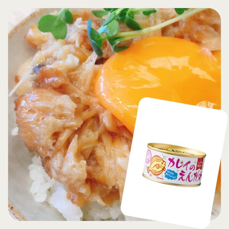 木の屋石巻水産 カレイのえんがわ醤油煮込み 170g(無添加・無着色)※篠原ともえデザイン