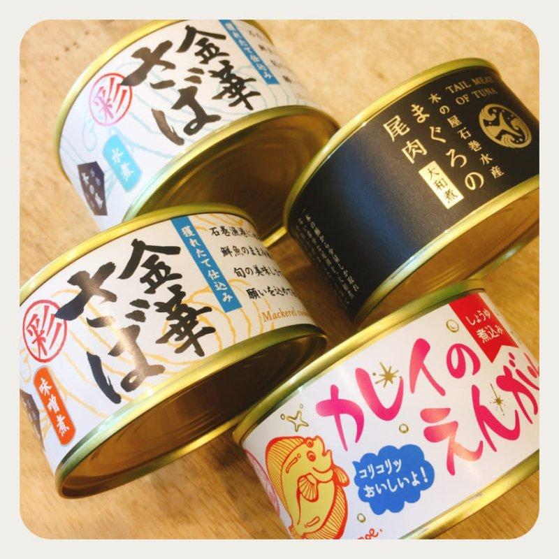 木の屋石巻水産 まぐろ、金華さば、カレイの4缶セット(無添加・無着色)