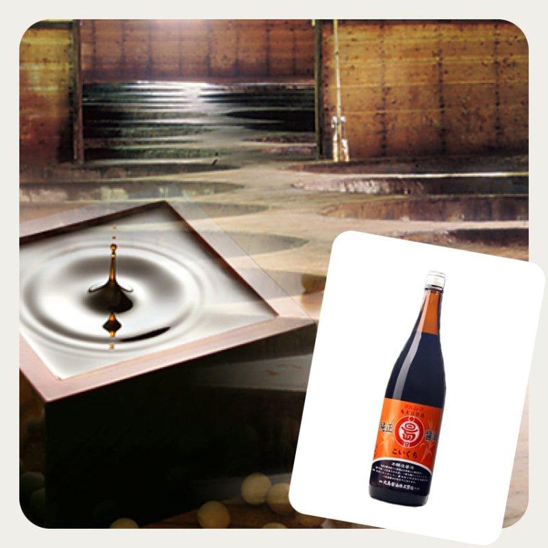 マルシマ 純正醤油 900ml (無添加)