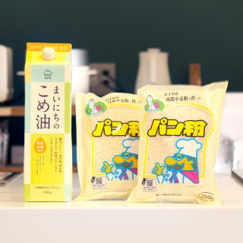 揚げ物レベルアップセット(国産こめ油×1、国産パン粉×2)