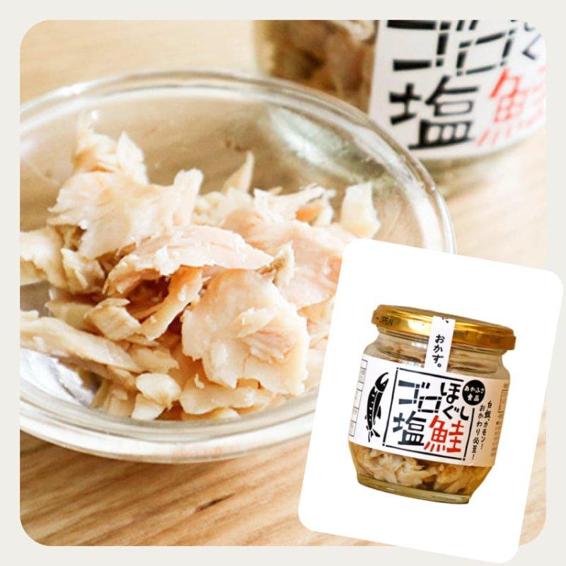 ゴロほぐし塩鮭 80g(国産・化学調味料無添加)