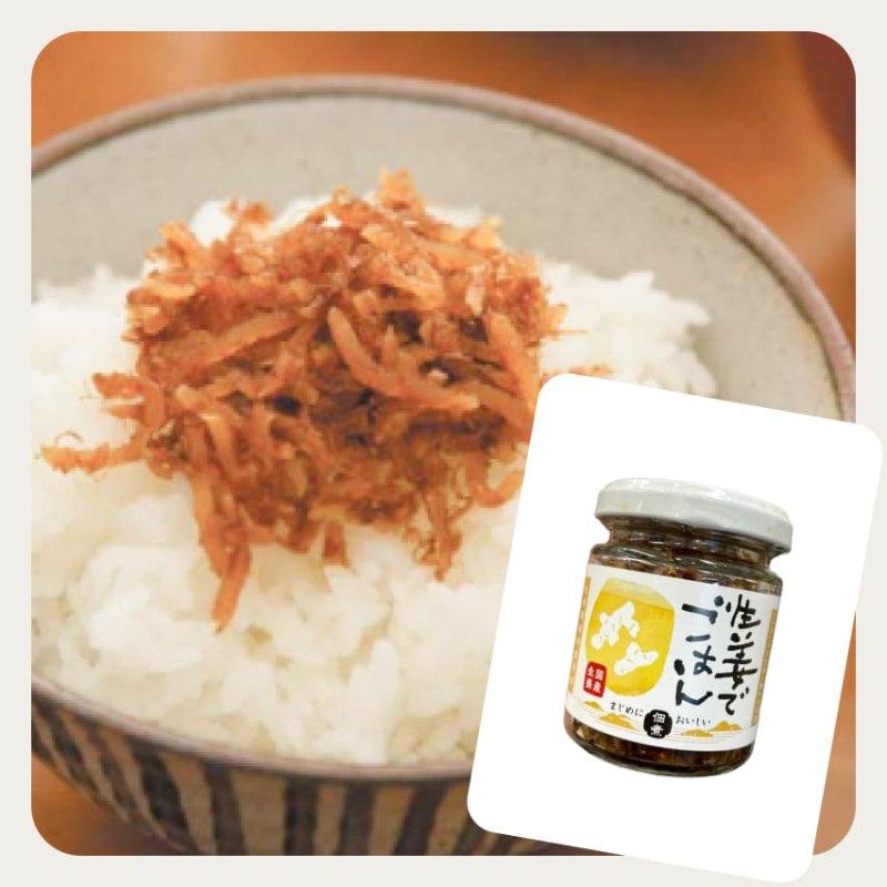 国産生姜の「生姜でごはん」 70g(国産生姜・着色料、保存料、化学調味料不使用)