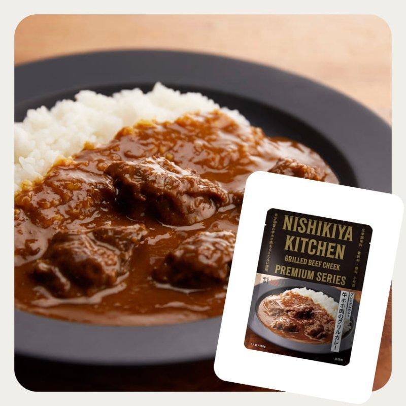 ニシキヤキッチン  牛ホホ肉のグリルカレー 180g(中辛)(化学調味料、着色料、香料不使用)
