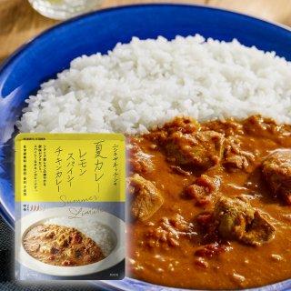 【限定】ニシキヤキッチン 夏カレー(レモンスパイシーチキン) 180g(中辛)(化学調味料、着色料、香料不使用)