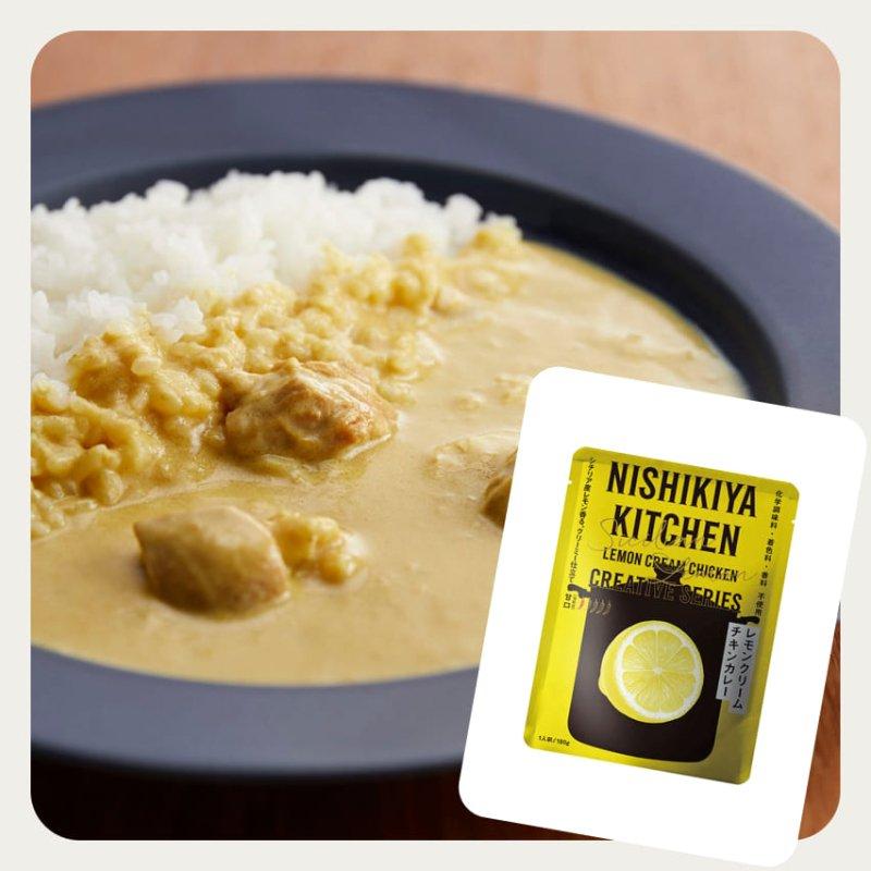 ニシキヤキッチン レモンクリームチキンカレー 180g(甘口)(化学調味料、着色料、香料不使用)