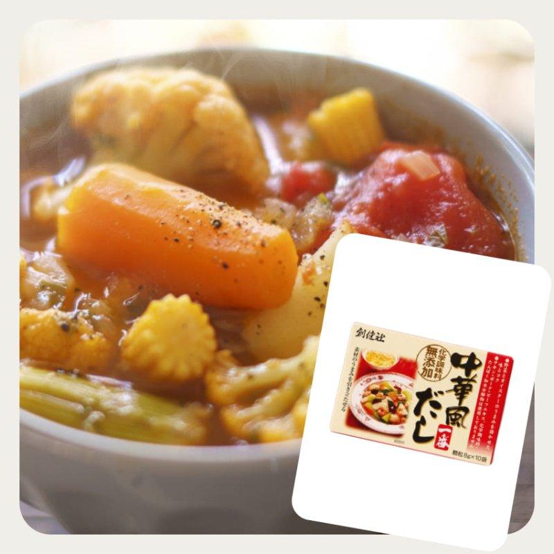 中華風だし一番 8g×10袋(無添加、化学調味料不使用)