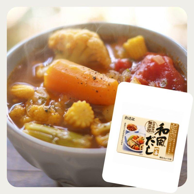 和風だし一番 8g×10袋(無添加、化学調味料不使用)