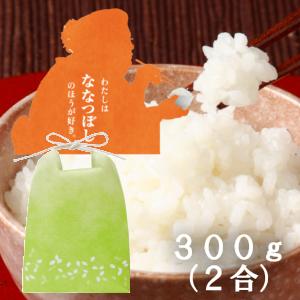 北海道 ななつぼし 300g(2合パック)