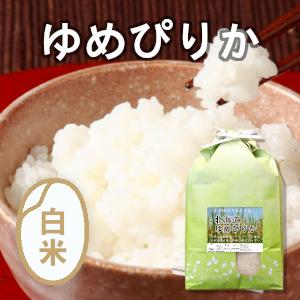 北海道 ゆめぴりか 2kg(YES!clean栽培)