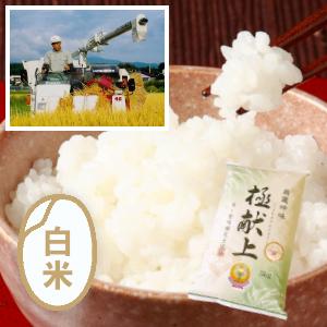 金賞米/福島 極献上・熱塩コシヒカリ