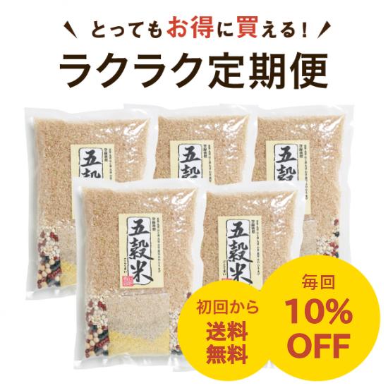 【定期購入】五穀米 炊飯用3合パック×5袋(初回のみ支払い方法はクレジット、amazonpayが使えます。その後は代引きとなります)