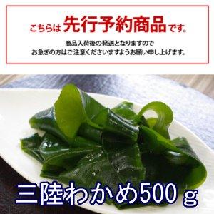 【販売中】佐野さんの復興三陸ワカメ 500g×4袋(クール便)送料、手数料無料
