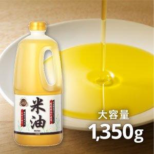 [ボーソー油脂] こめ油 1350g ※在庫あり