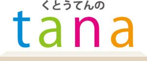 くとうてん の tana