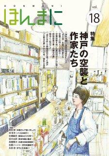 雑誌「ほんまに」  VOL.18