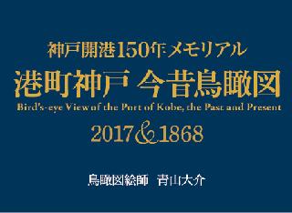 港町神戸 今昔鳥瞰図2017&1868