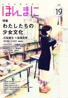 雑誌「ほんまに」  VOL.19