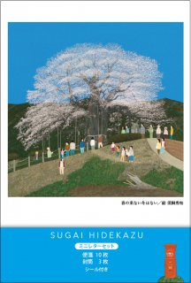 須飼秀和  ミニレターセット「春の来ない冬はない」