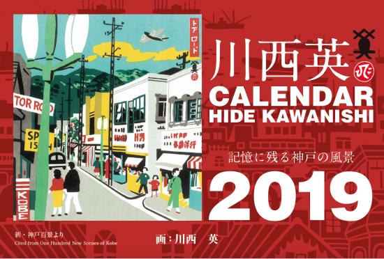 川西 英 カレンダー 2019