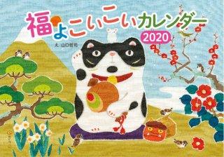 2020年  山口哲司【福よこいこいカレンダー】