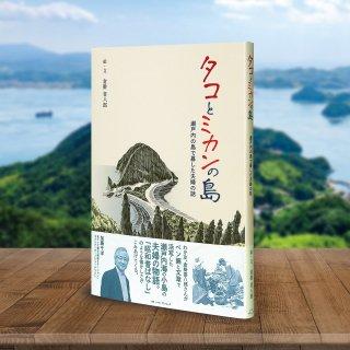 倉掛喜八郎「タコとミカンの島 -瀬戸内の島で暮した夫婦の話-」