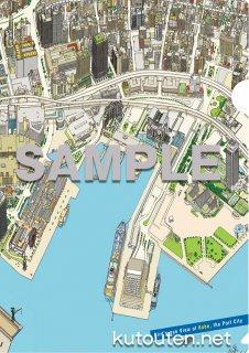 港町神戸鳥瞰図2017クリアファイル