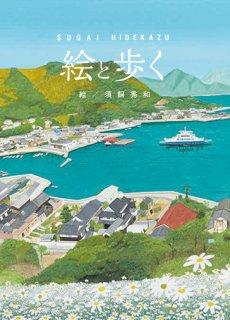 須飼秀和「絵と歩く」(6枚セット)