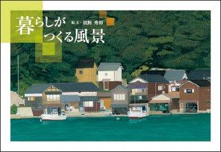 須飼秀和「暮らしがつくる風景」(10枚セット)