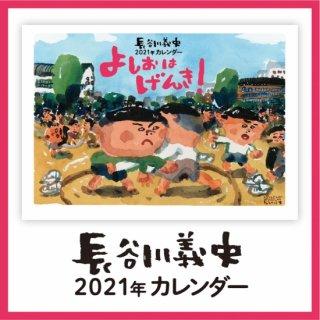 2021年 長谷川義史カレンダー【よしおはげんき!】