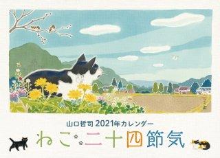 2021年 山口哲司カレンダー【ねこ 二十四節気】