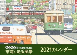 2021年カレンダー もふもふ堂の昭和KOBE【市電の走る風景】