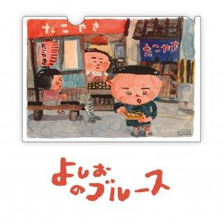長谷川義史 A5クリアファイルよしおのブルース02(よしお たこやき)