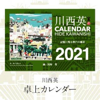 2021年 川西英 卓上カレンダー【記憶に残る神戸の風景】