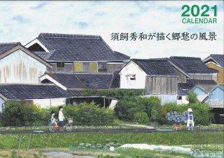 2021年カレンダー 【須飼秀和が描く郷愁の風景】