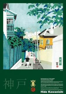 川西 英「神戸百景コレクションポスターA2」【北野】
