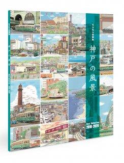 もふもふ堂画集 神戸の風景 Best Selection 2010-2020
