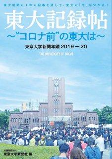 東京大学新聞年鑑2019-20 東大記録帖
