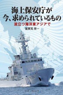 海上保安庁が今、求められているもの 波立つ海洋東アジアで