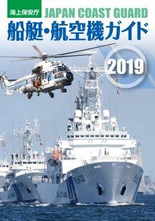 海上保安庁 船艇・航空機ガイド2019