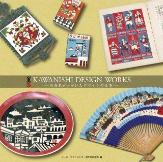 KAWANISHI DESIGN WORKS 川西英が手がけたデザインの仕事