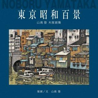 東京昭和百景 山高登 木版画集