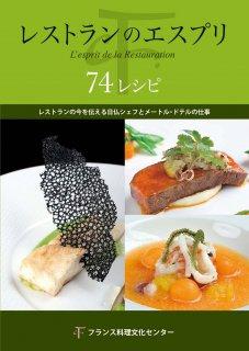 レストランのエスプリ 74レシピ