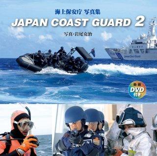JAPAN COAST GUARD 2 海上保安庁 写真集