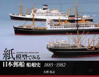 紙模型でみる日本郵船船舶史1885-1982