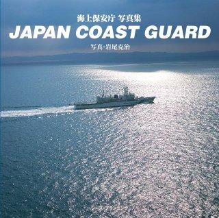 JAPAN COAST GUARD 海上保安庁 写真集
