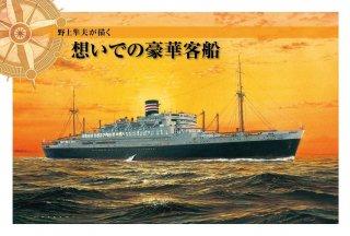 野上隼夫が描く想いでの豪華客船ポストカードセット 10枚セット(プラケース入り)
