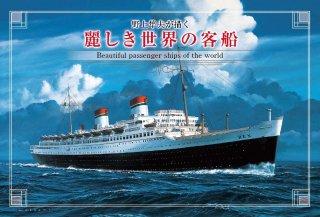 野上隼夫が描く 麗しき世界の客船ポストカードセット10枚セット(プラケース入り)