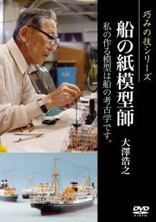 船の紙模型師 大澤浩之 私の作る模型は船の考古学です。(DVD)